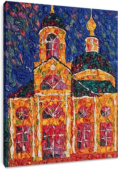 Церковь всех скорбящих и радующихсяАрхитектура<br>Модульная картина из 2 частей . Любые размеры и конфигурации на выбор. Материал печати: натуральный холст.<br>Размер: 71x90 см., 95x120 см., 119x150 см.;